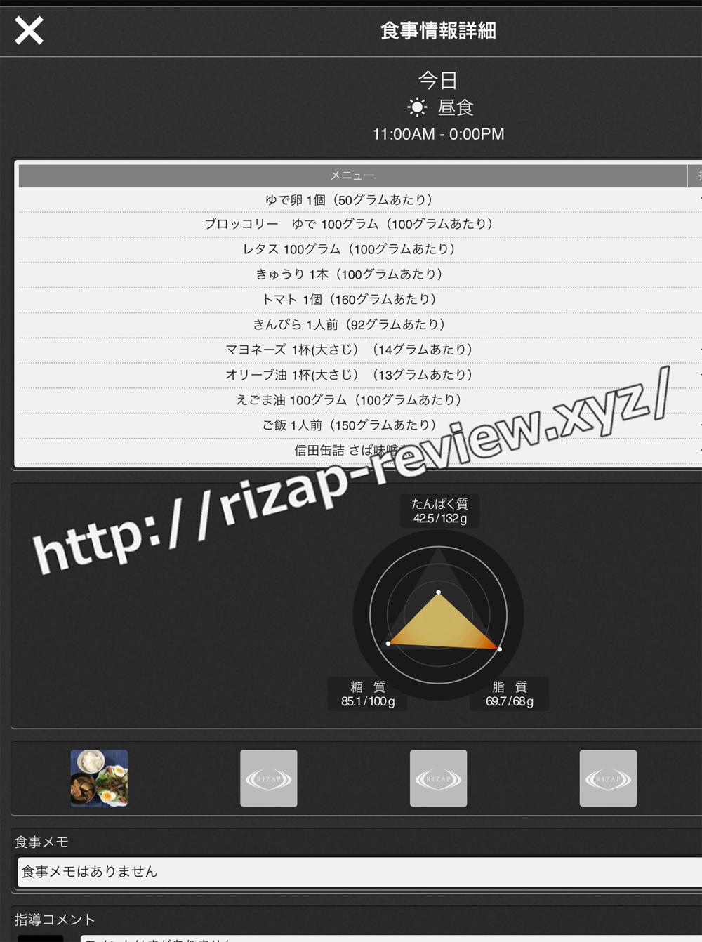 2018.12.28(金)ライザップ流の昼食