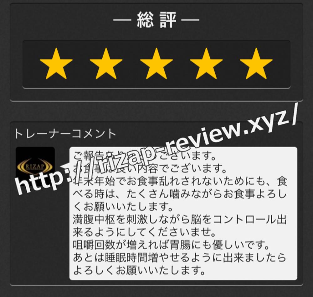 2018.12.28(金)ライザップ担当トレーナーからの総評・コメント