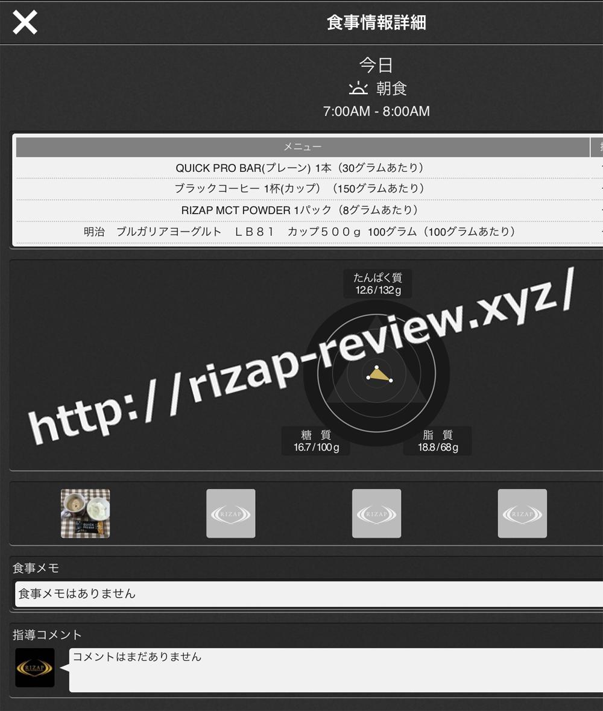 2018.12.29(土)ライザップ流の朝食