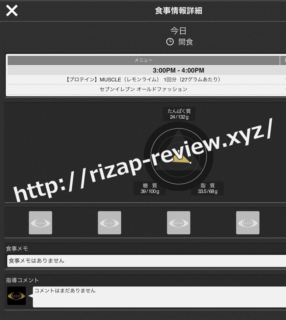 2018.12.29(土)ライザップ流の間食