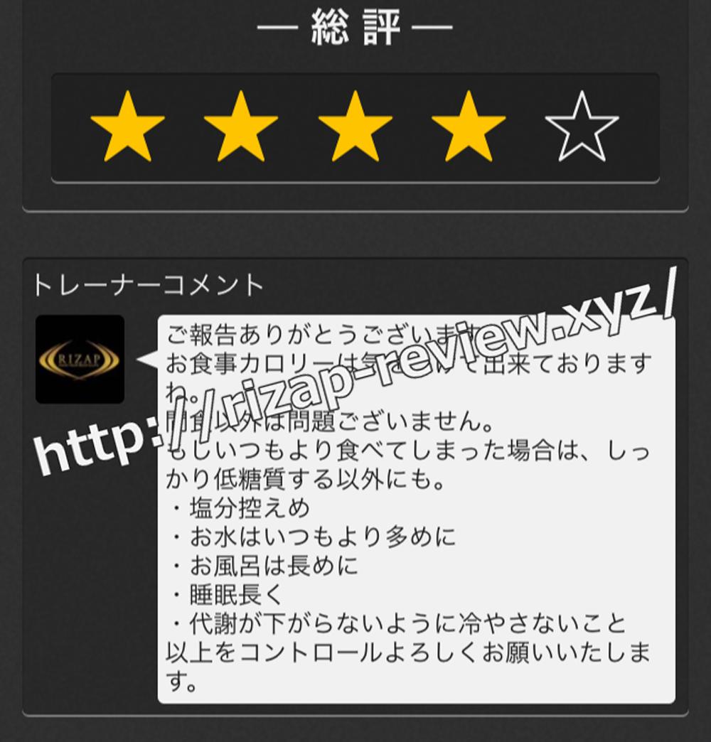2018.12.29(土)ライザップ担当トレーナーからの総評・コメント