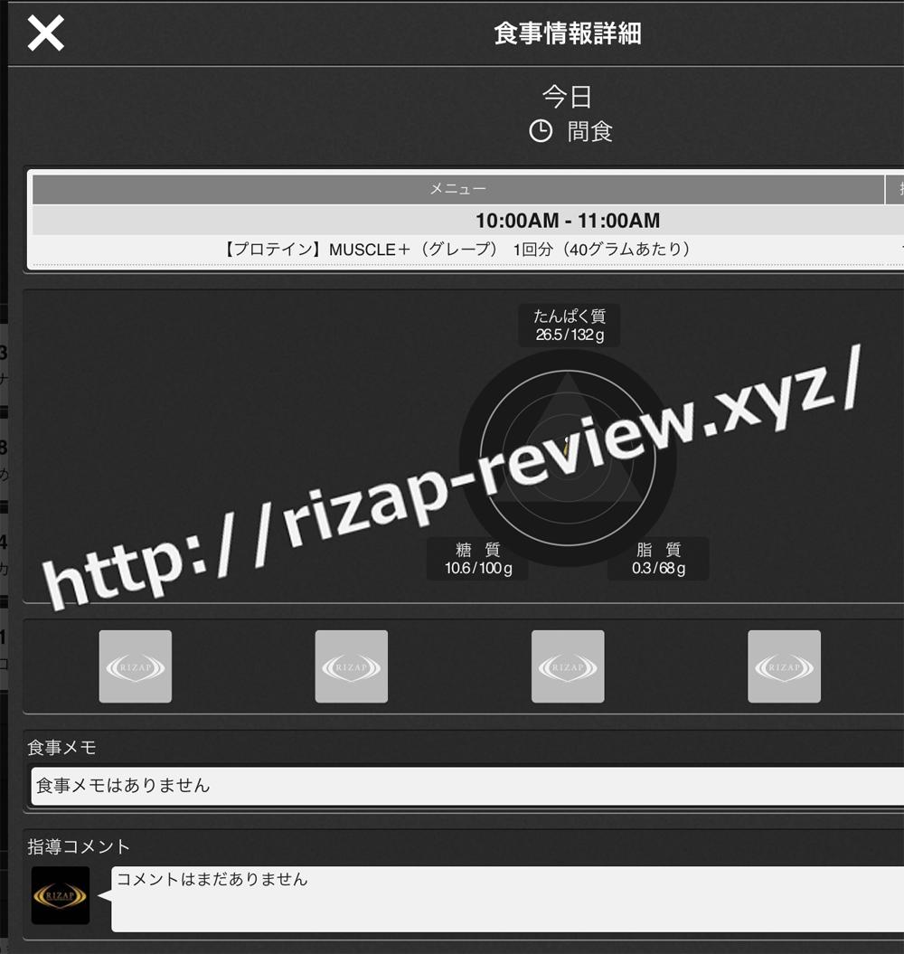 2018.12.30(日)ライザップ流の間食