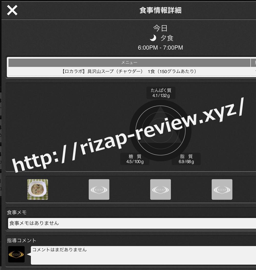 2018.12.30(日)ライザップ流の夕食