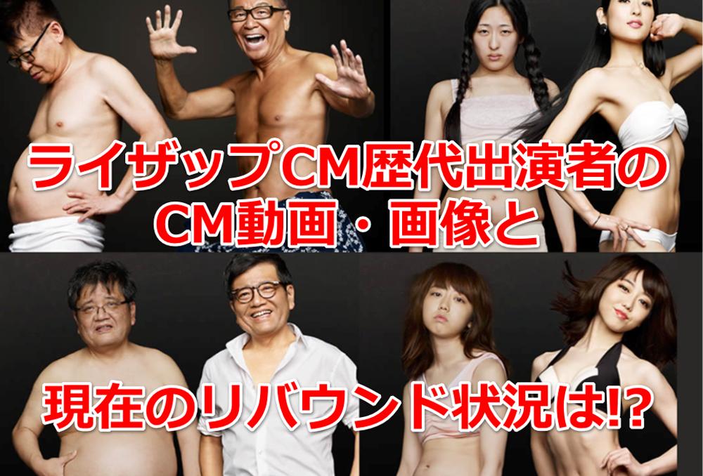 ライザップCM歴代出演者の動画・画像と現在のリバウンド状況は!?