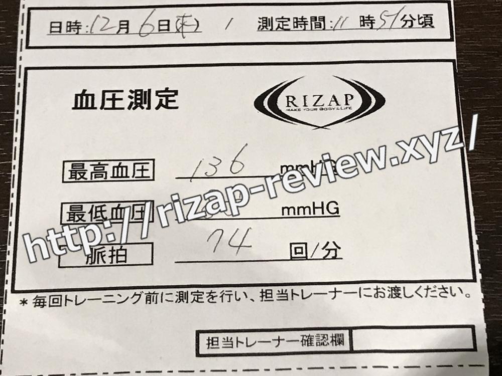 2018.12.6(木)ライザップで血圧計測