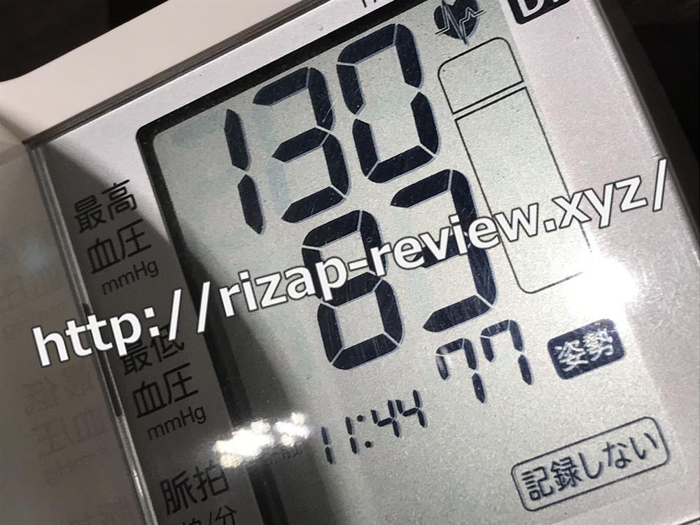 2018.12.7(金)ライザップで血圧計測