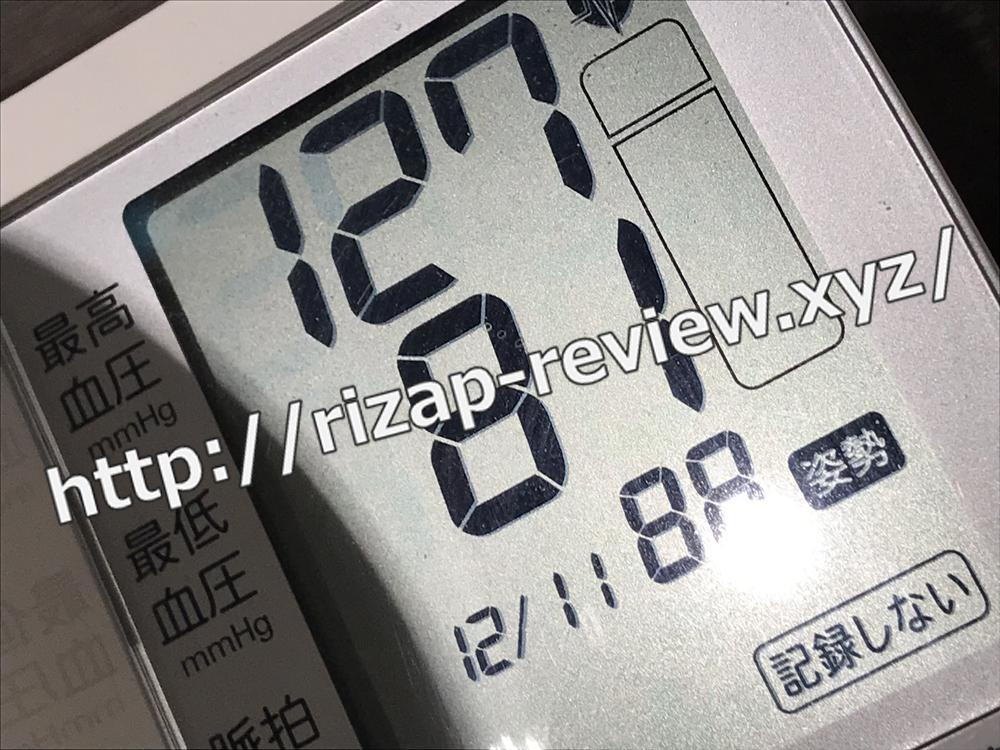 2018.12.11(火)ライザップで血圧計測