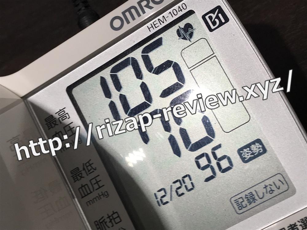 2018.12.20(木)ライザップで血圧計測