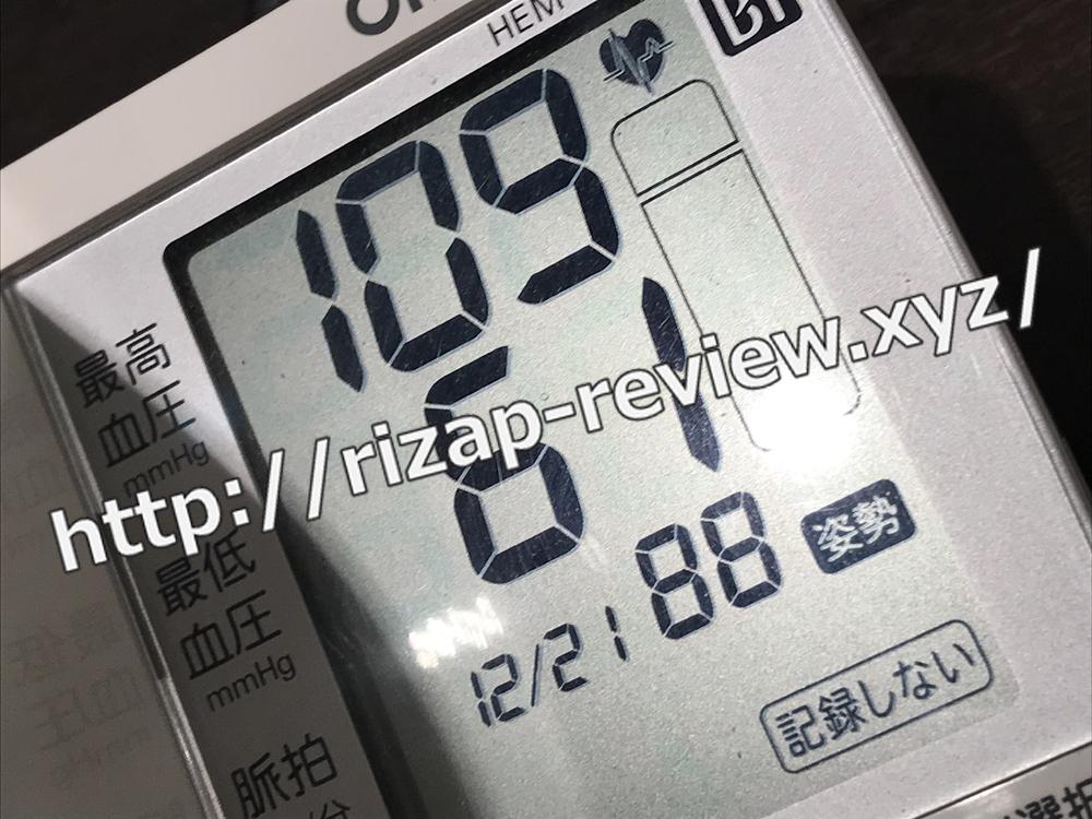 2018.12.21(金)ライザップで血圧計測