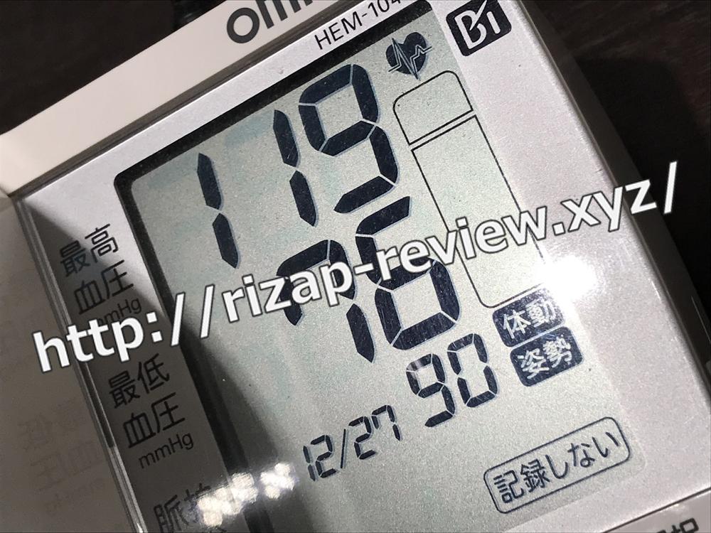 2018.12.27(木)ライザップで血圧計測
