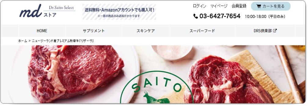 Saito Farm 麻布十番