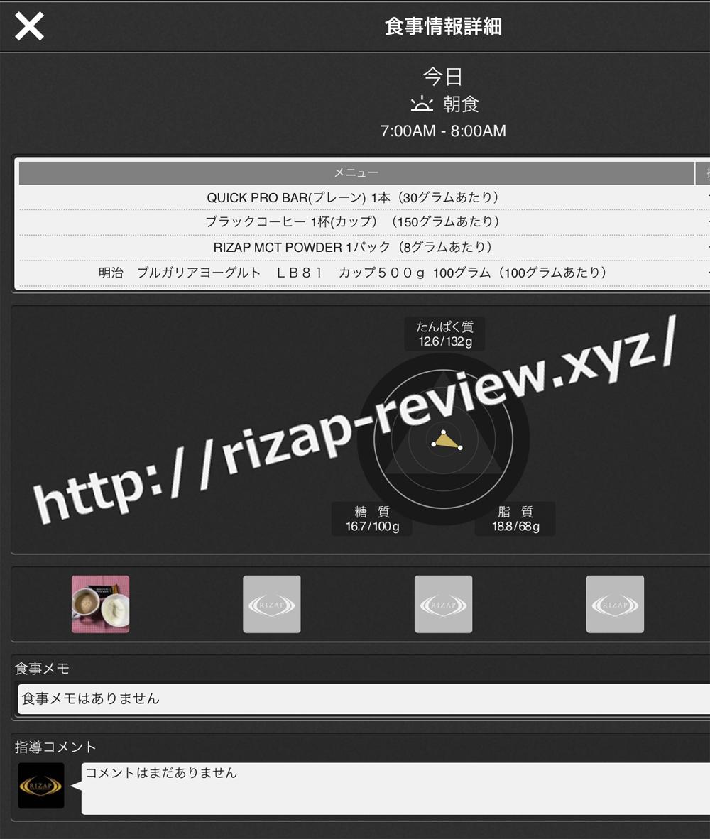 2019.1.1(火)ライザップ流の朝食