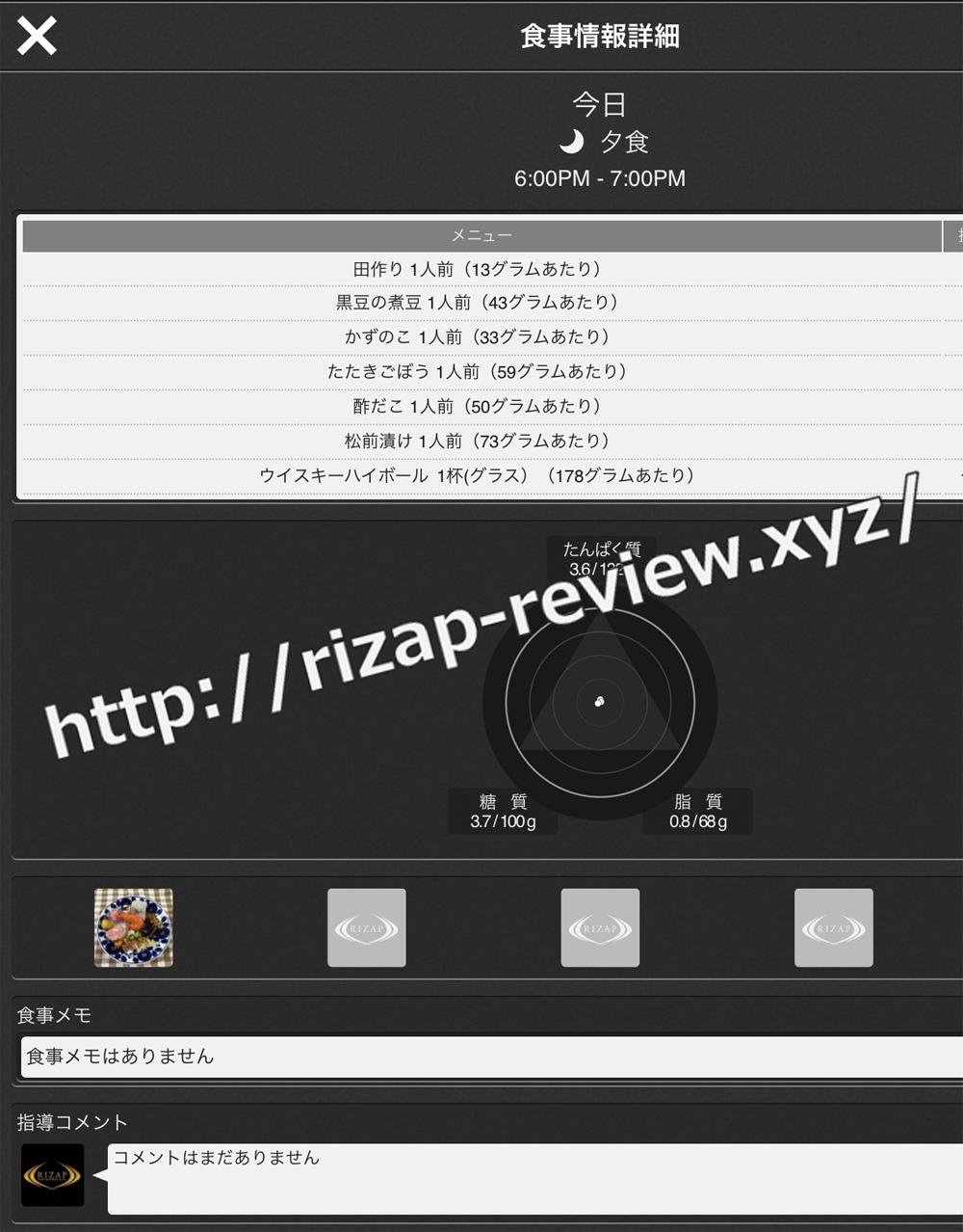 2019.1.3(火)ライザップ流の夕食