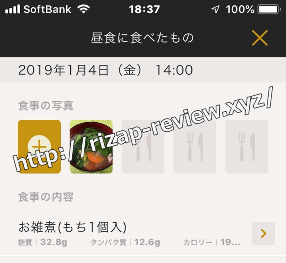 2019.1.4(金)ライザップ流の昼食