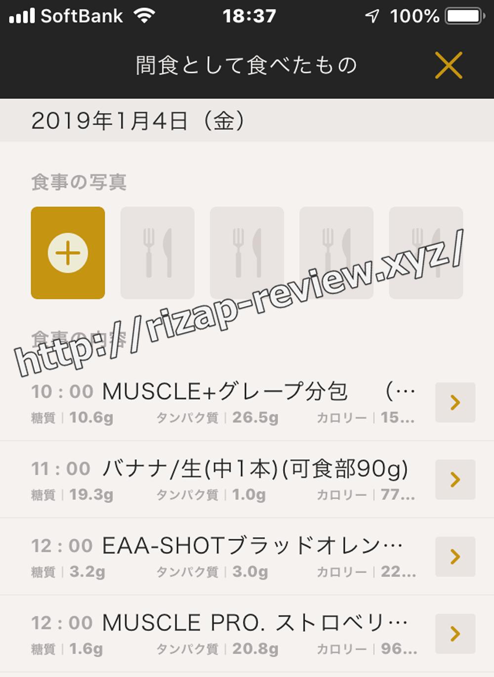 2019.1.4(金)ライザップ流の間食