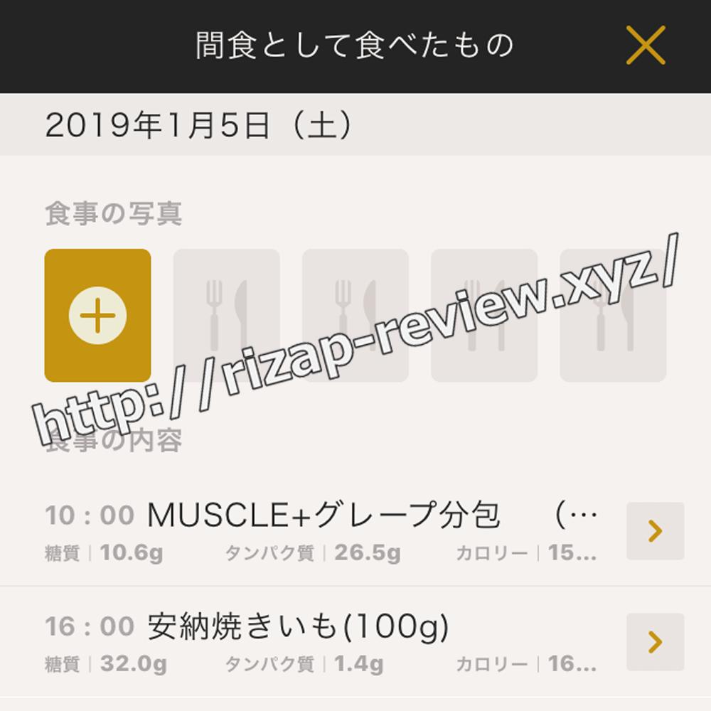 2019.1.5(金)ライザップ流の間食