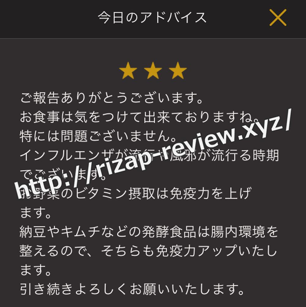 2018.1.5(金)ライザップ担当トレーナーからの総評・コメント