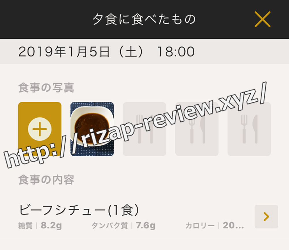 2019.1.5(金)ライザップ流の夕食