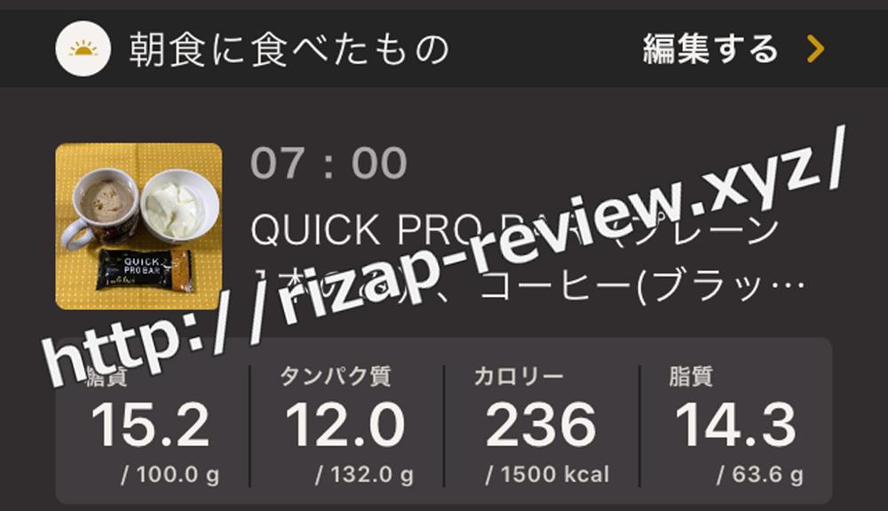 2019.1.6(日)ライザップ流の朝食