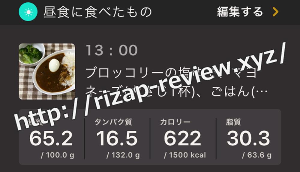 2019.1.6(日)ライザップ流の昼食