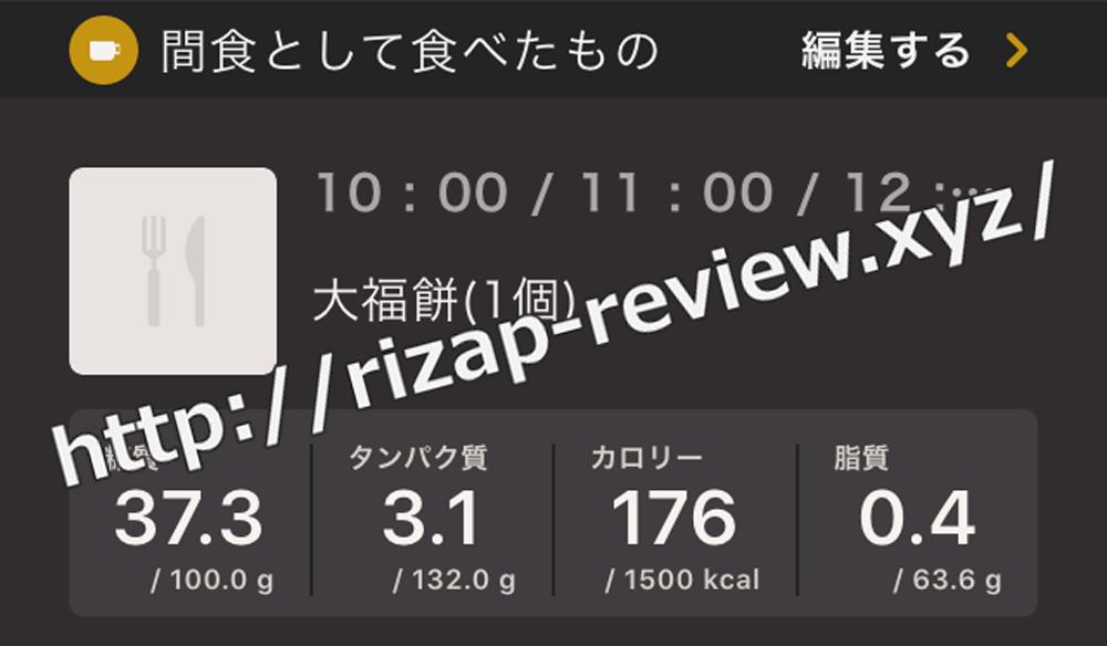 2019.1.6(日)ライザップ流の間食