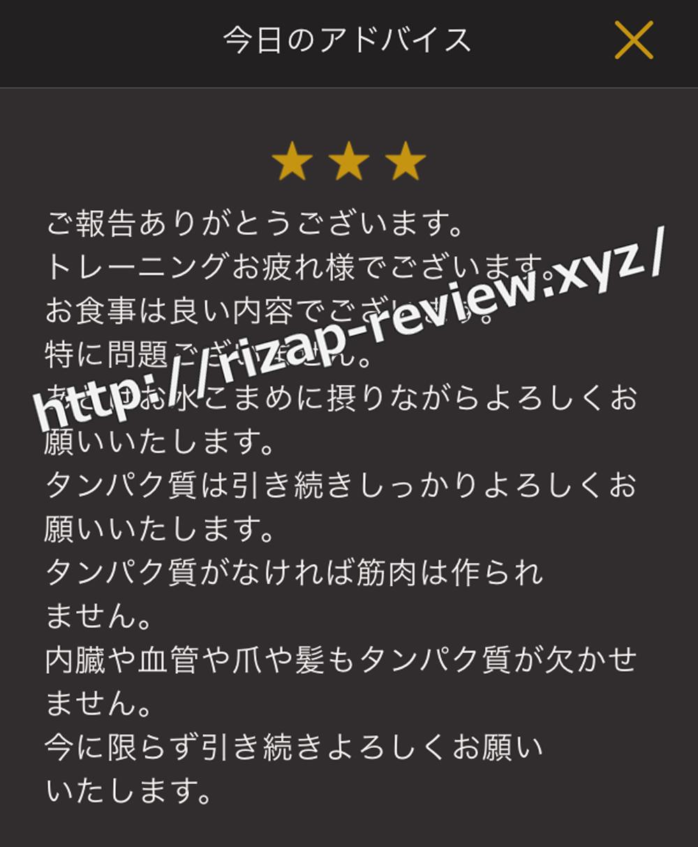 2018.1.6(日)ライザップ担当トレーナーからの総評・コメント