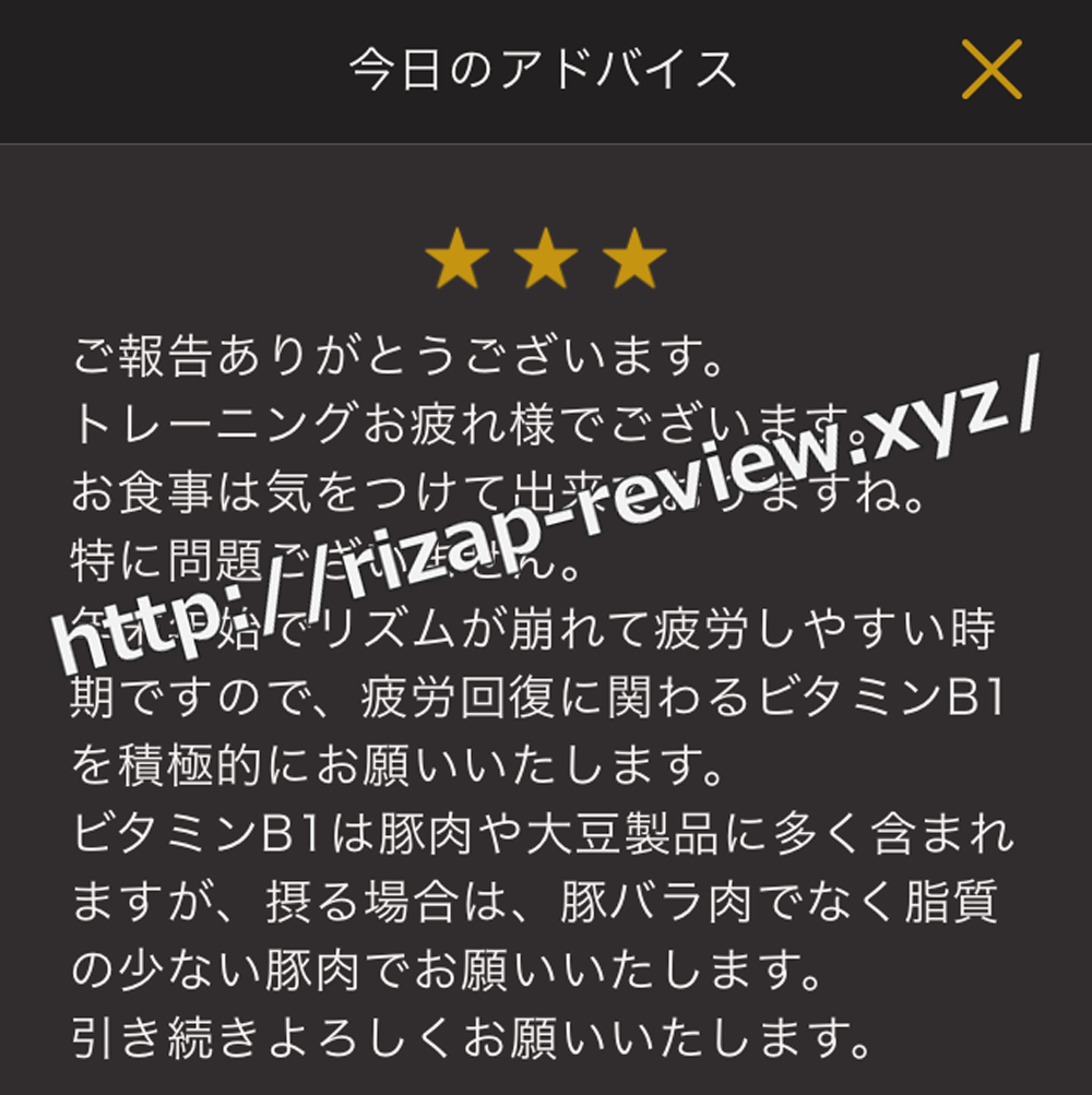 2018.1.8(火)ライザップ担当トレーナーからの総評・コメント