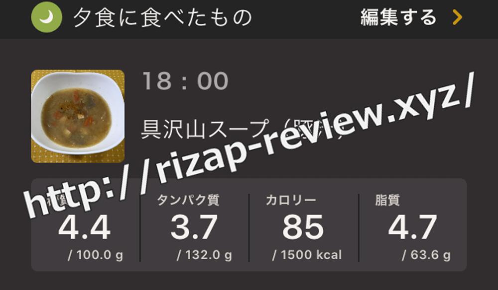 2019.1.8(火)ライザップ流の夕食