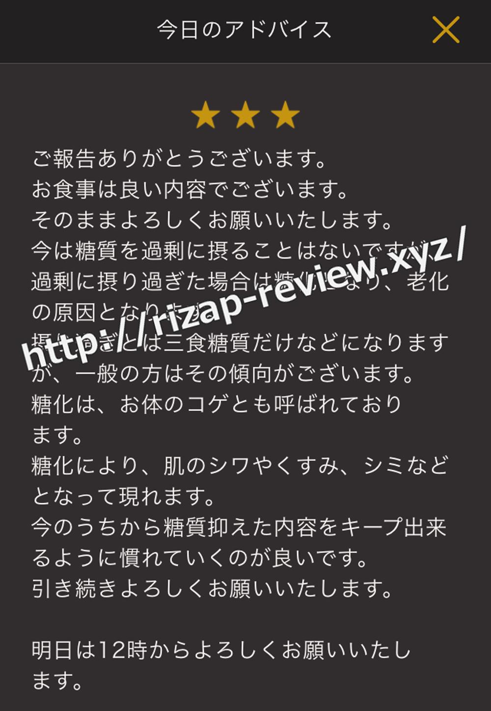 2018.1.9(水)ライザップ担当トレーナーからの総評・コメント