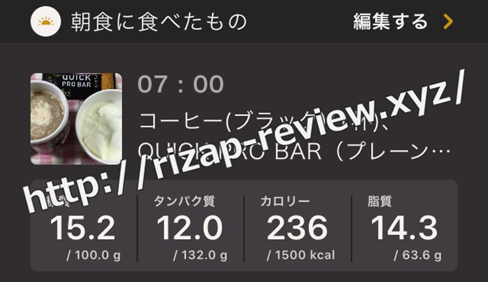 2019.1.10(木)ライザップ流の朝食