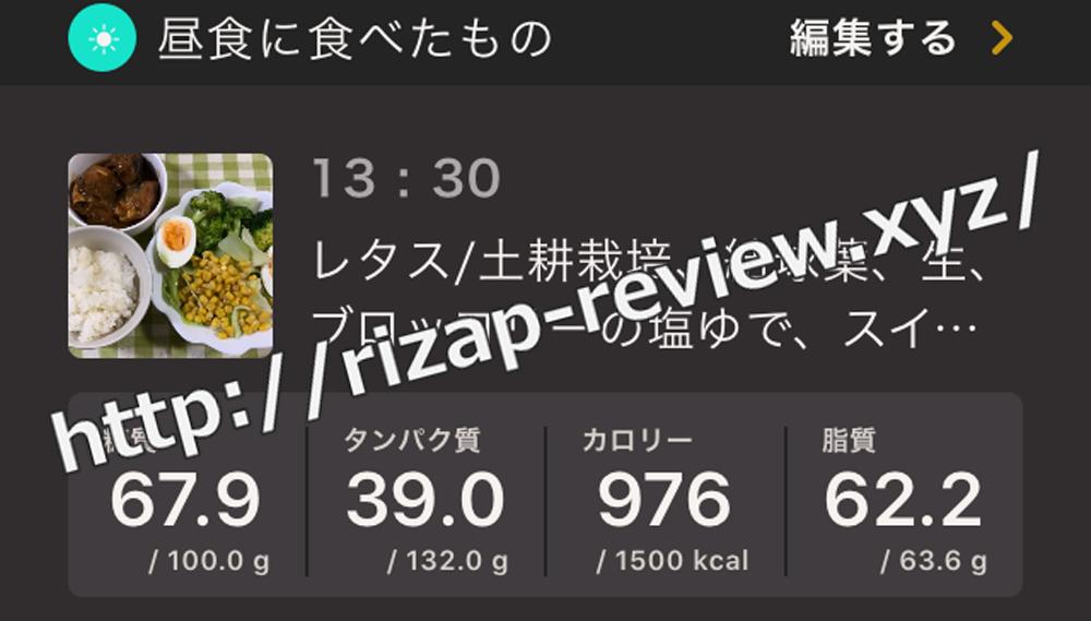 2019.1.10(木)ライザップ流の昼食