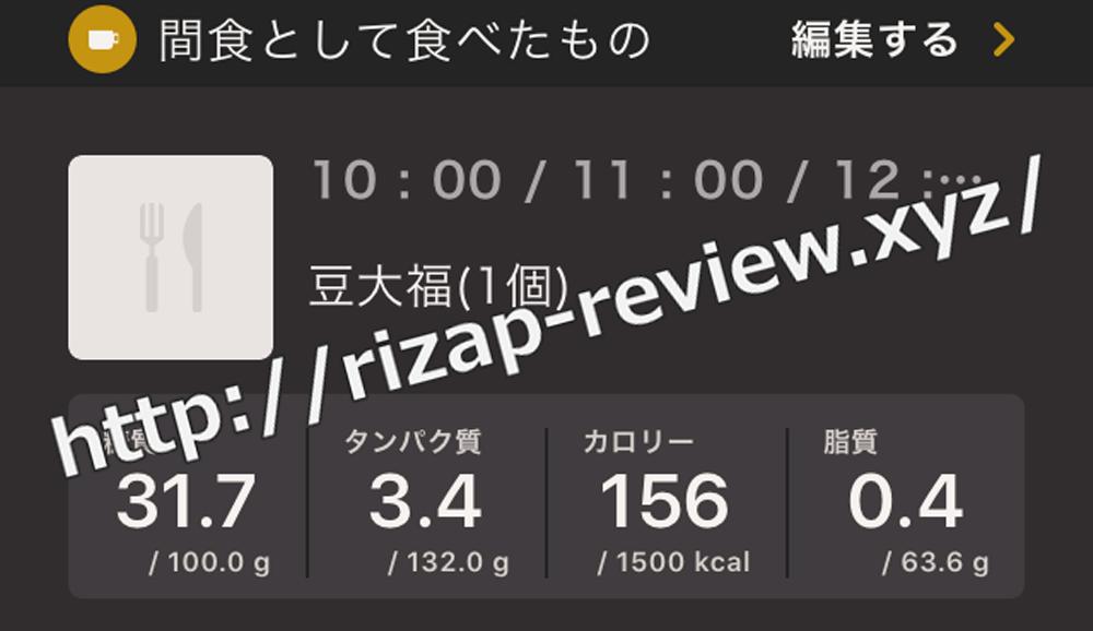 2019.1.10(木)ライザップ流の間食