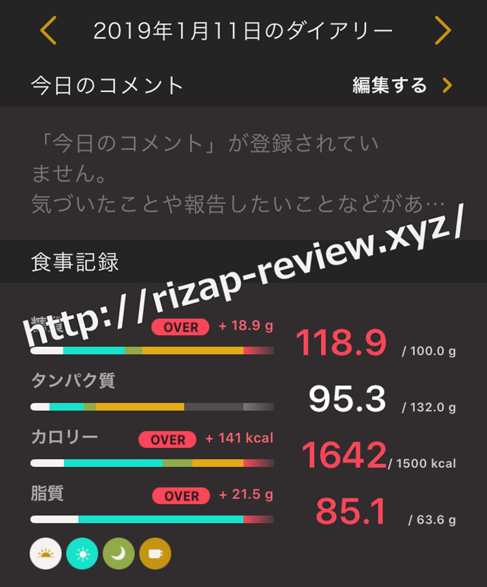 2019.1.11(金)ライザップの食事と摂取した栄養素