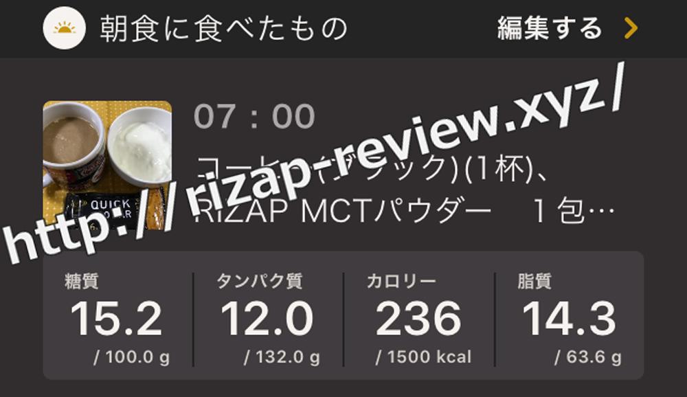 2019.1.11(金)ライザップ流の朝食