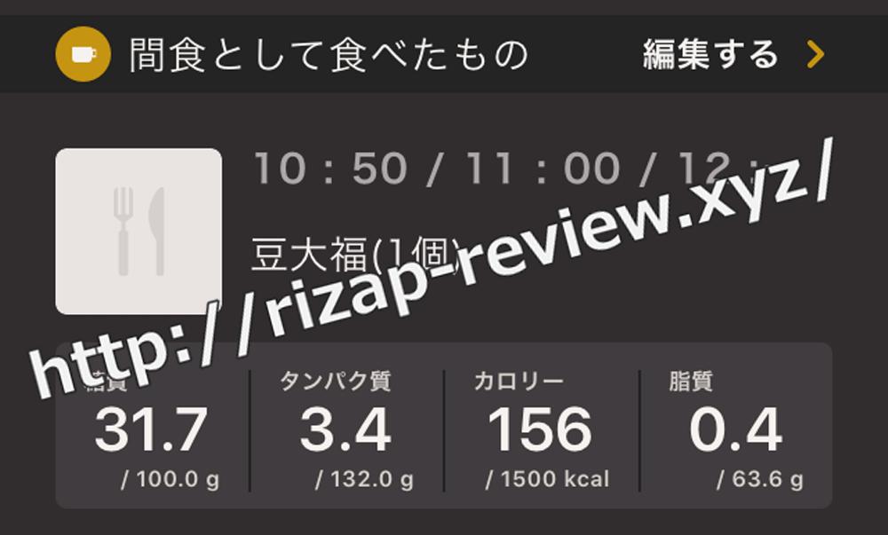 2019.1.11(金)ライザップ流の間食