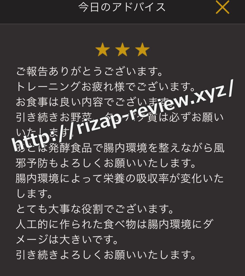 2018.1.11(金)ライザップ担当トレーナーからの総評・コメント