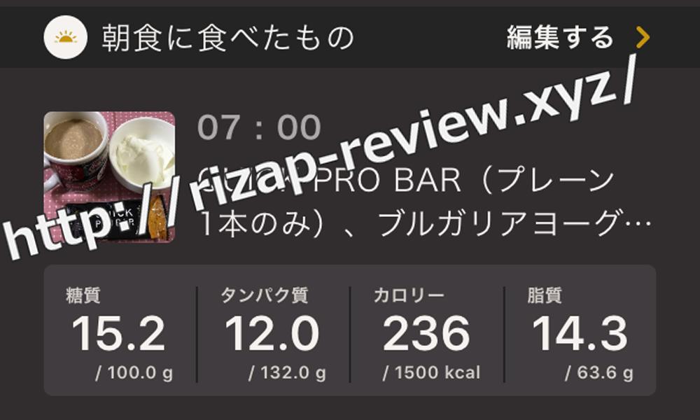 2019.1.12(土)ライザップ流の朝食