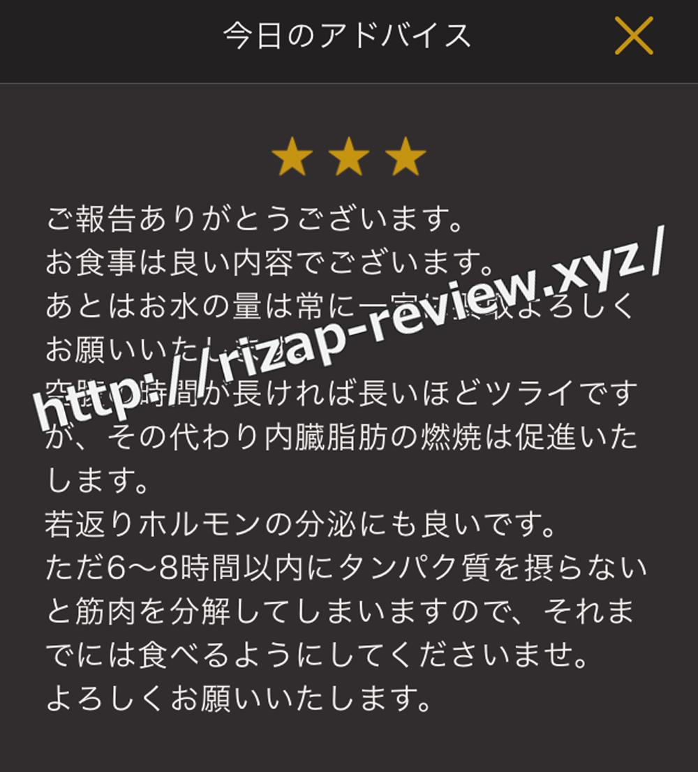 2018.1.12(土)ライザップ担当トレーナーからの総評・コメント