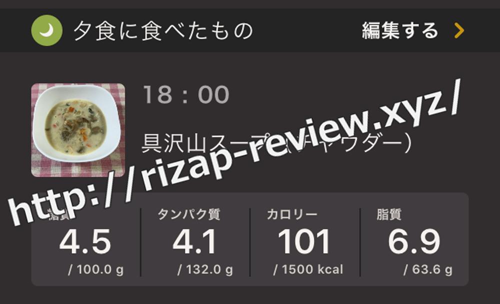 2019.1.12(土)ライザップ流の夕食