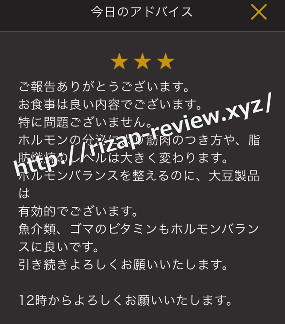2018.1.14(月)ライザップ担当トレーナーからの総評・コメント