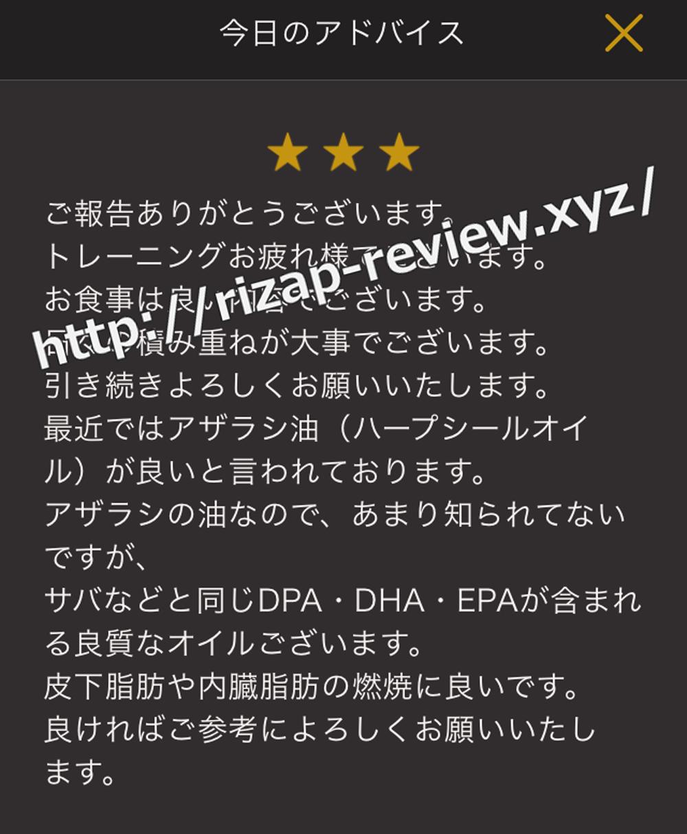 2018.1.15(火)ライザップ担当トレーナーからの総評・コメント