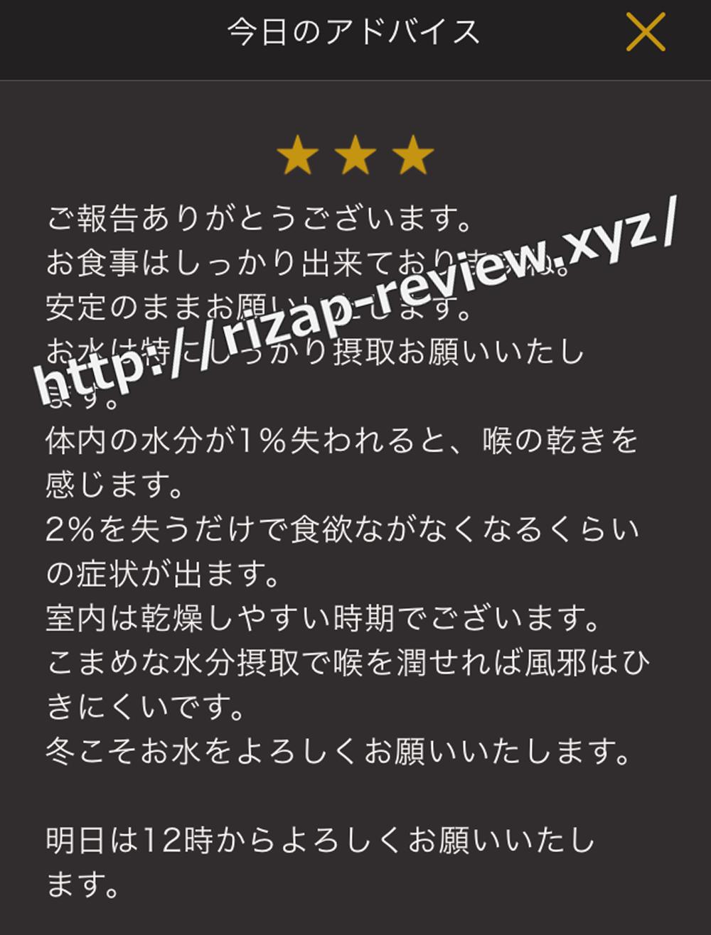 2018.1.16(水)ライザップ担当トレーナーからの総評・コメント