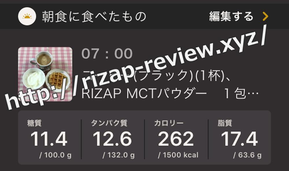 2019.1.18(金)ライザップ流の朝食