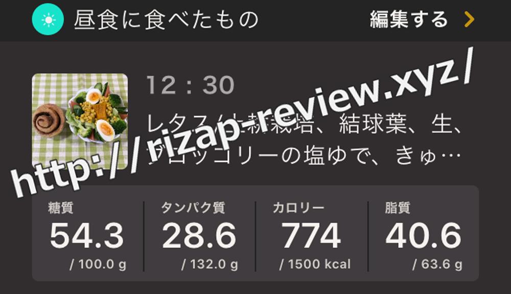 2019.1.18(金)ライザップ流の昼食