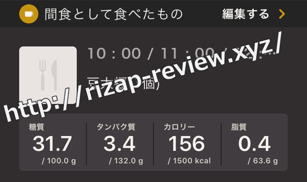 2019.1.18(金)ライザップ流の間食