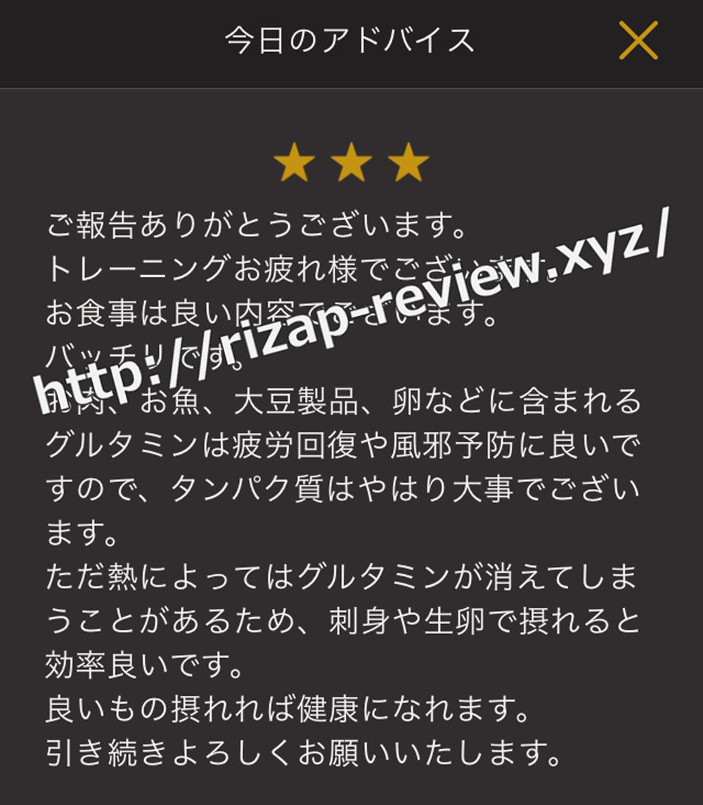 2018.1.18(金)ライザップ担当トレーナーからの総評・コメント