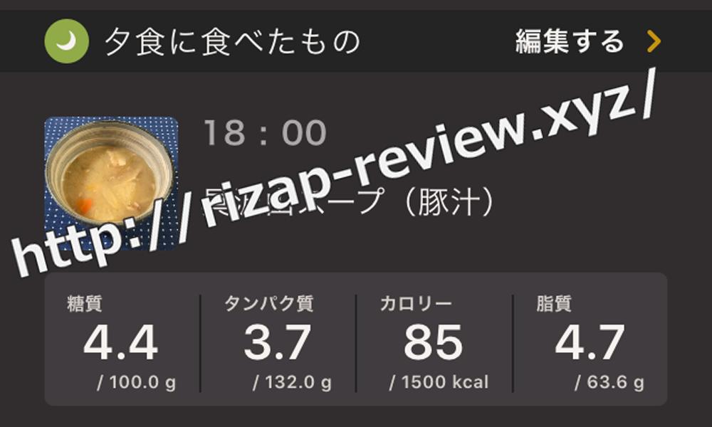 2019.1.18(金)ライザップ流の夕食