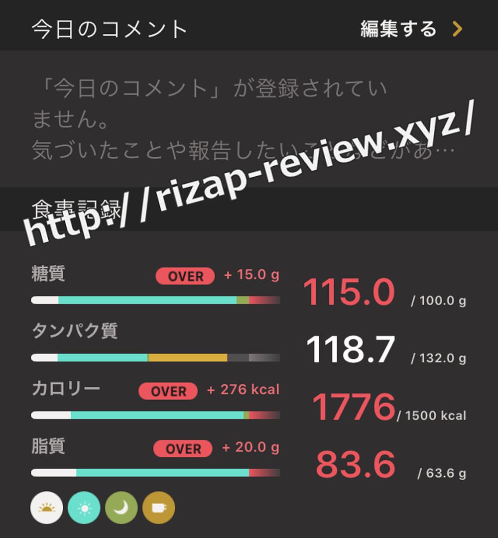 2019.1.19(土)ライザップの食事と摂取した栄養素