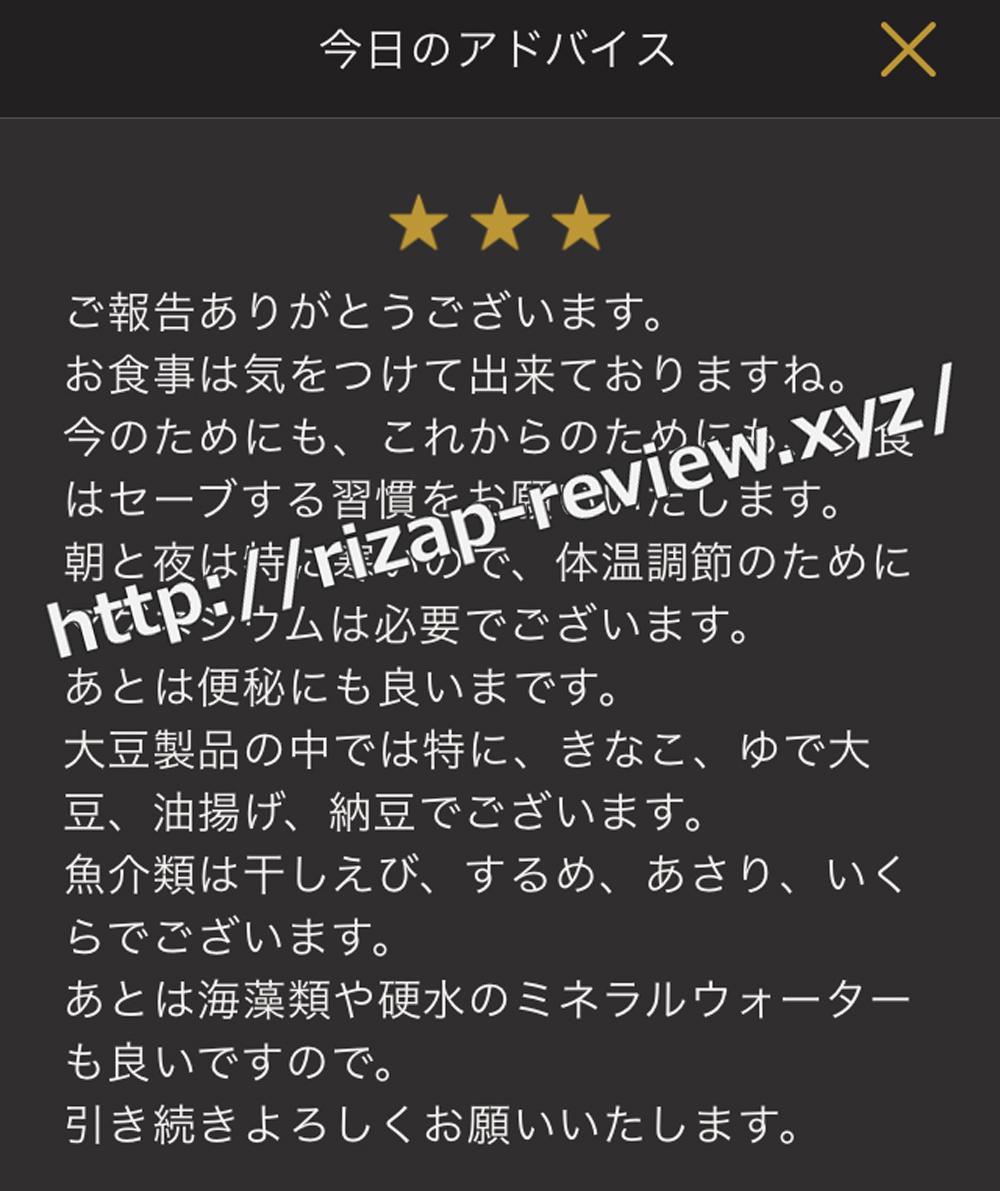 2018.1.19(土)ライザップ担当トレーナーからの総評・コメント