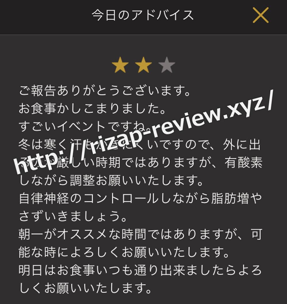 2018.1.20(日)ライザップ担当トレーナーからの総評・コメント